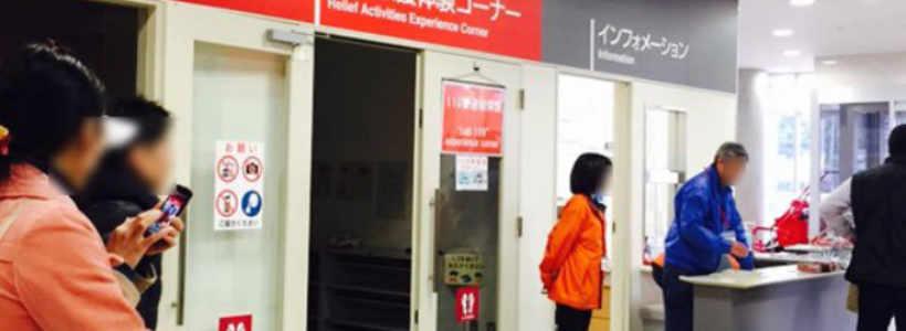 香川防災センター