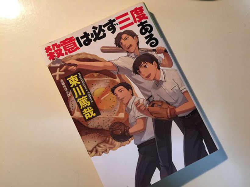 鯉ヶ窪学園探偵部シリーズ