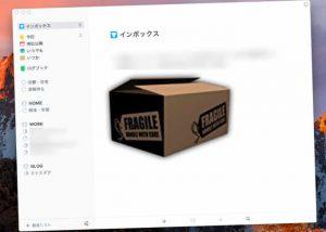 整理が出来る人の習慣「Inbox」の活用事例