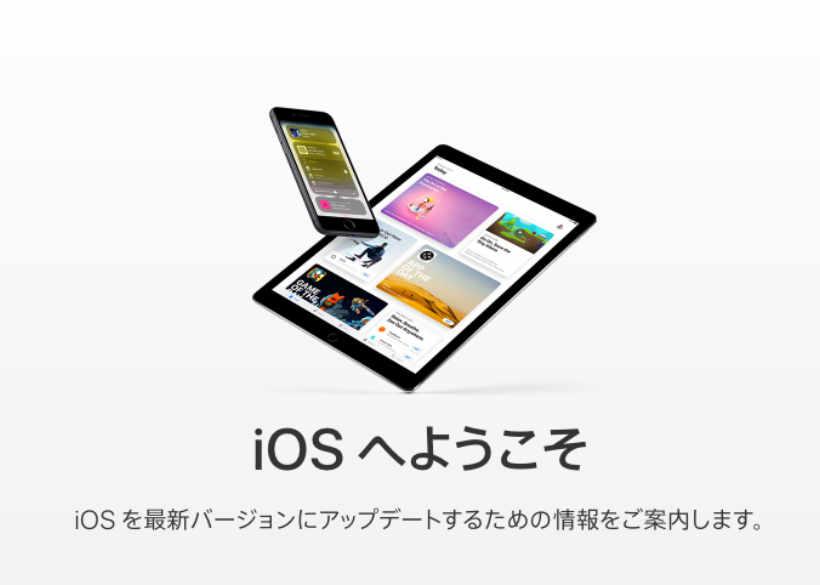iOS11にアップデートする前のチェック項目