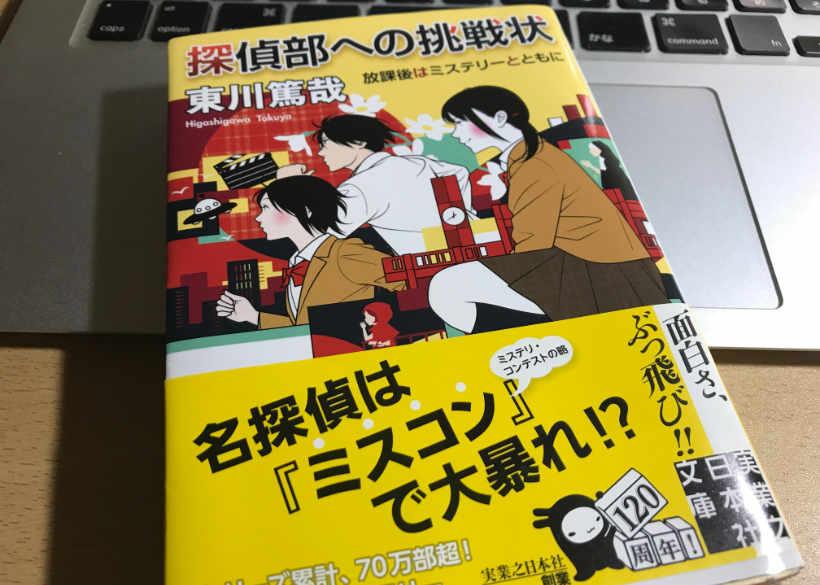 初心者向けミステリー小説