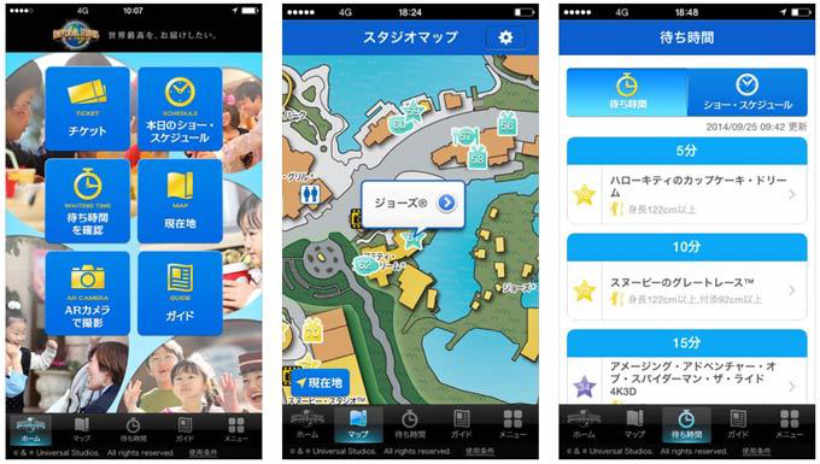 USJ公式App