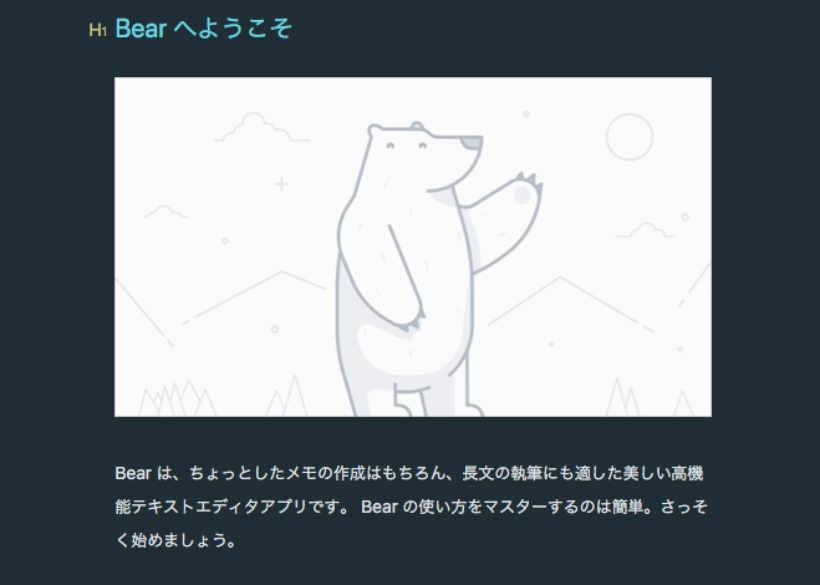 bear-howto