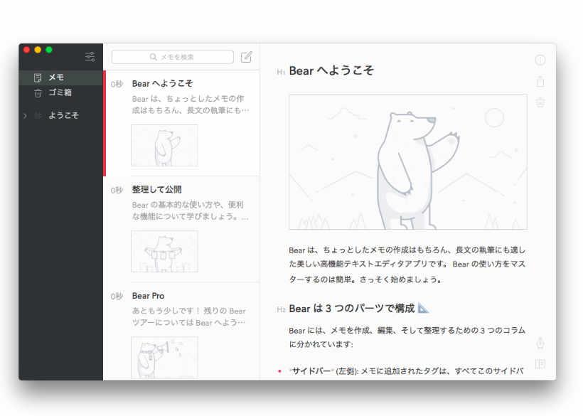 Bearレビュー