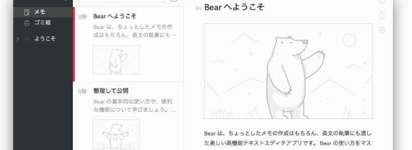 Bearテキストエディタ
