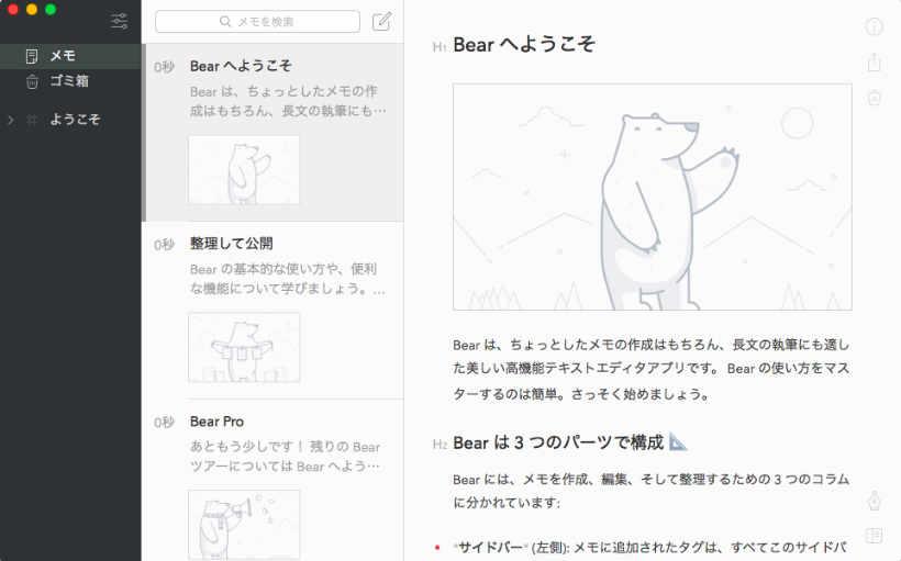 Bearのデザイン