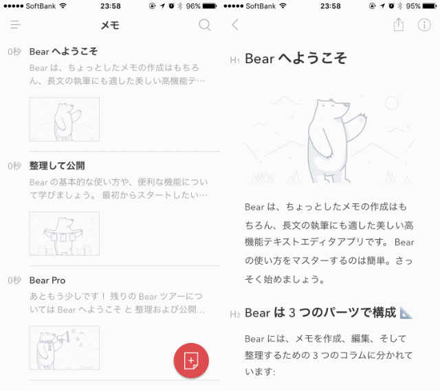 iPhone版Bear