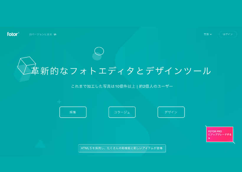 【写真】Web版FotorがHTML5対応でスピードアップ