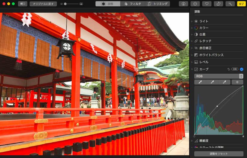 写真の編集機能強化