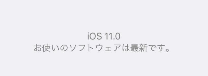 【iOS11】新たに追加された小技・設定