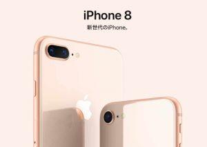 iPhone8/8 Plus価格