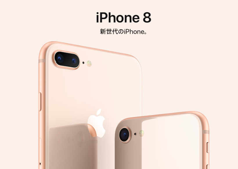 iPhone8/8 Plus価格