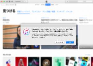 iTunes 12.7にアップデートしたらAppStoreがなくなってた