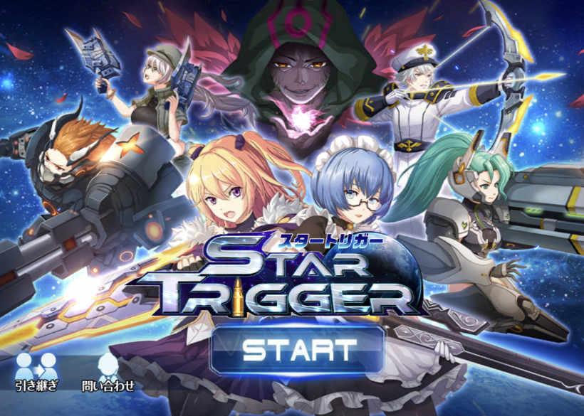 star-trigger