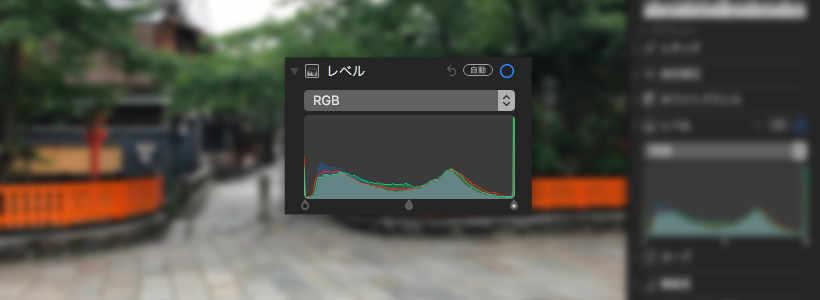 Mac High Sierra写真アプリのレベルの使い方