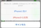 iphone-icloud同期オフ