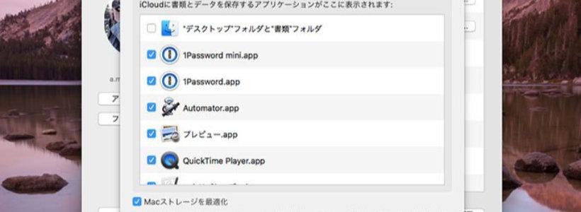 Mac版iCloud設定