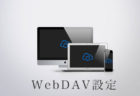 mac-webdav
