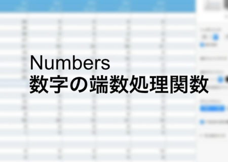 numbers 数字の丸め