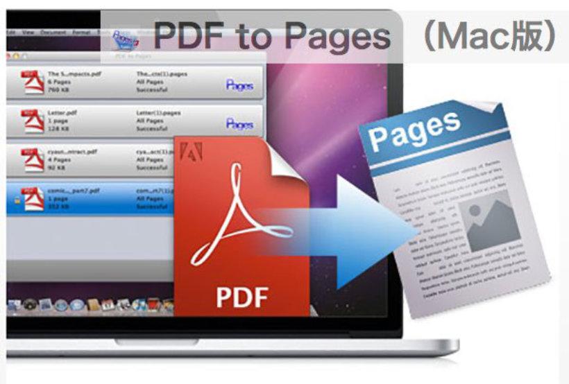mac pdf 変換 pages
