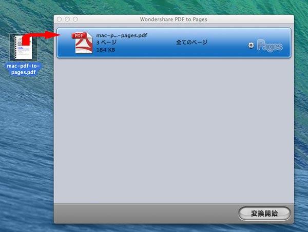 PDFを追加