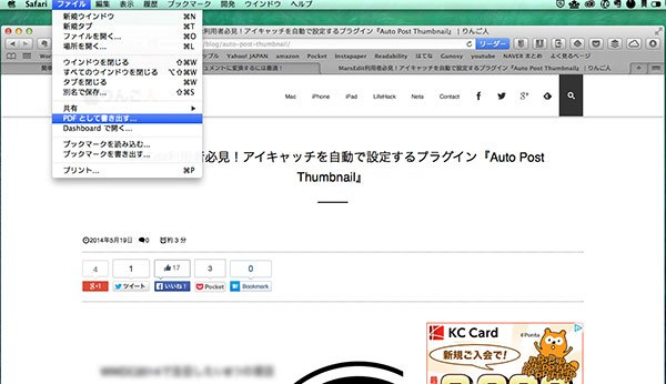 WEBページをPDF印刷