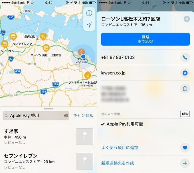 ApplePay Map検索