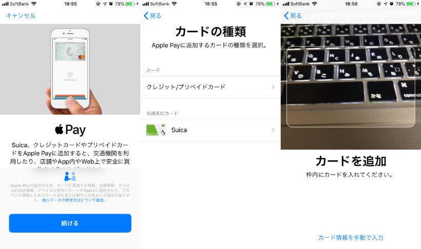 applepay登録