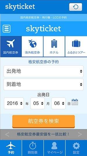 海外旅行予約の方法