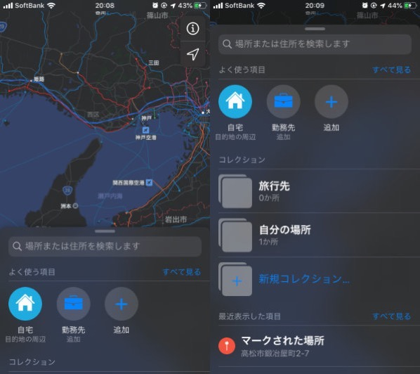 iOS13 マップのUI