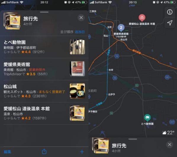 iOS13 マップコレクション