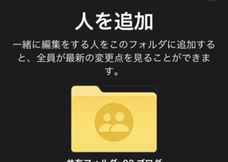 iOS13メモ