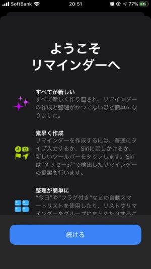 iOS13リマインダー