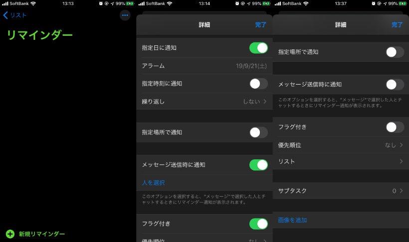 iOS13リマインダー サブタスク