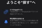 iOS13探す