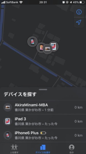 Ios13 iPhoneを探す