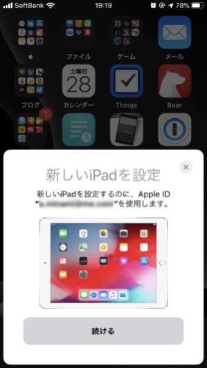 iPad設定
