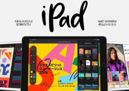 早速iPad(第7世代)をポチった話