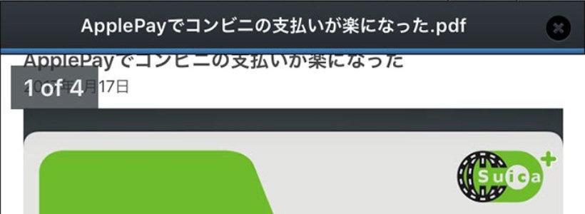 iPhoneメモからPDF