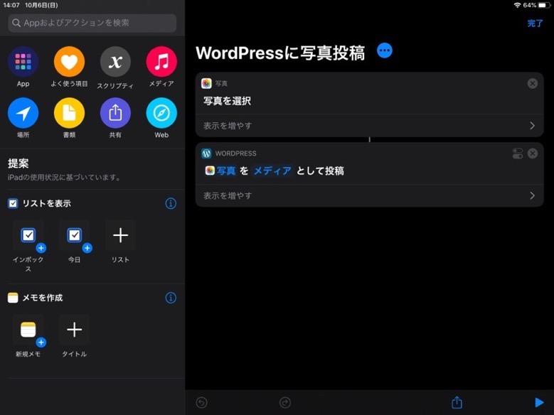 Wordpress写真投稿