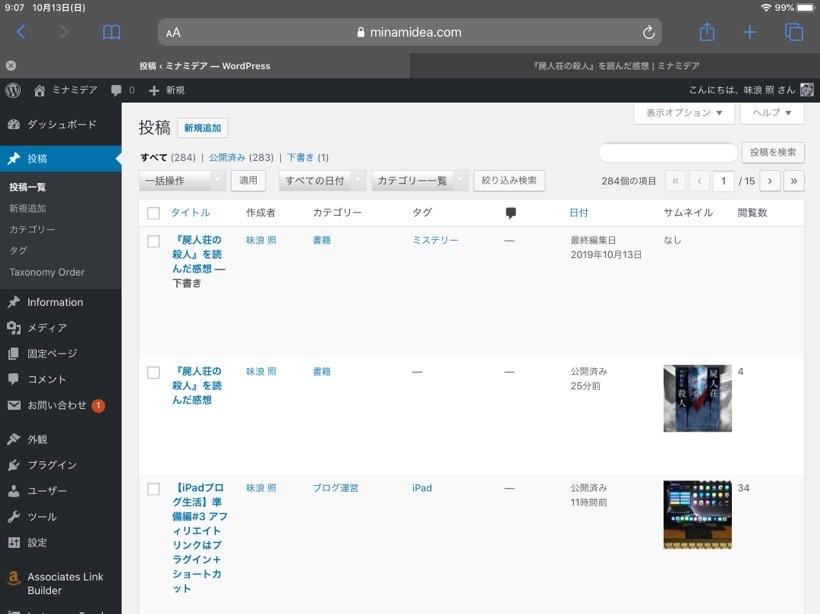 WordPress記事アップロード