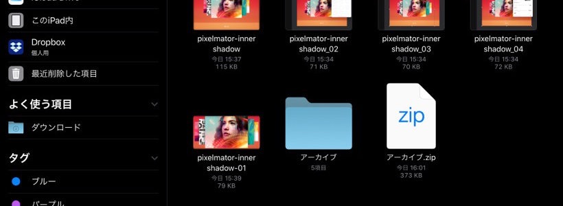 iOS13 ファイル圧縮・解凍