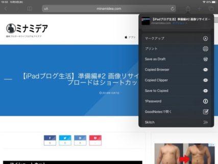 iOS13 SafariスクリーンショットPDF