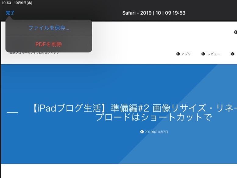 iPad スクショPDF