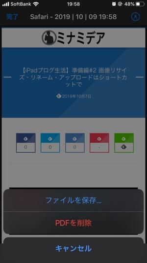 iOS13 Safariスクショ