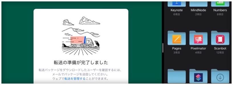 iPadでDropbox Transferを使う