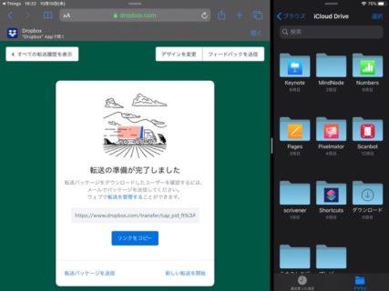 iPadから新ファイル転送サービス「Dropbox Transfer」が使えるか検証