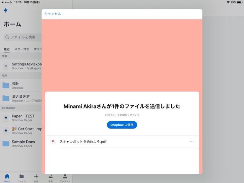 Dropbox transferダウンロード画面