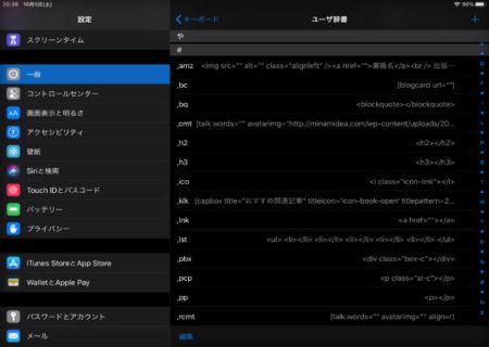 iPadOS ユーザー辞書登録方法