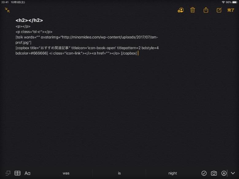 iPadOSユーザー辞書